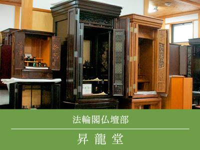 法輪閣仏壇部昇龍堂
