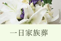 伊東市葬儀一日花増槽
